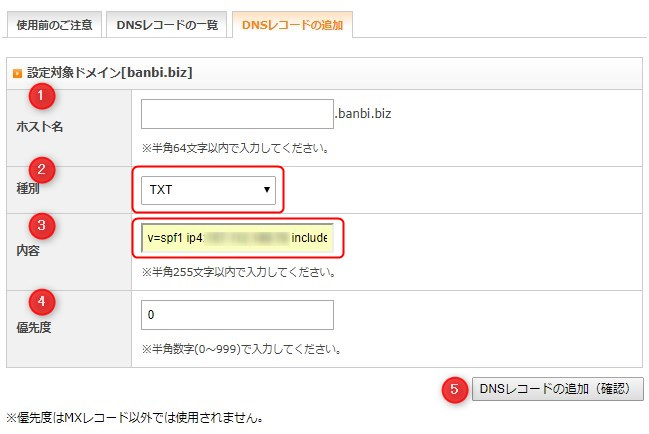 DNS追加画面
