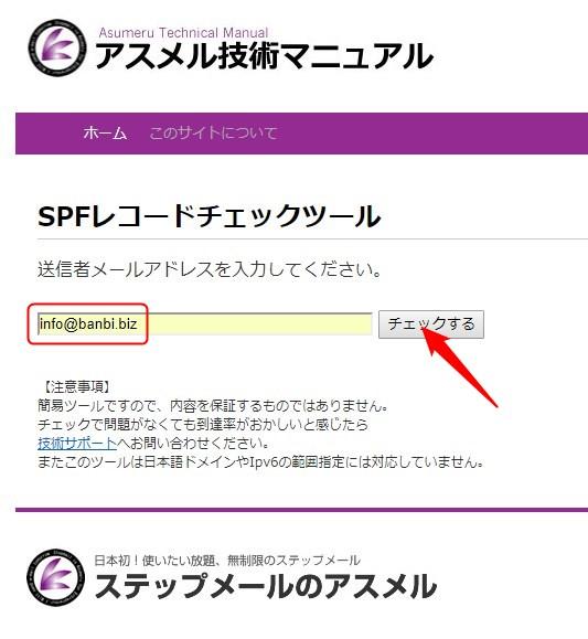 SPFレコードチェックツール