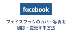 フェイスブックのカバーの写真