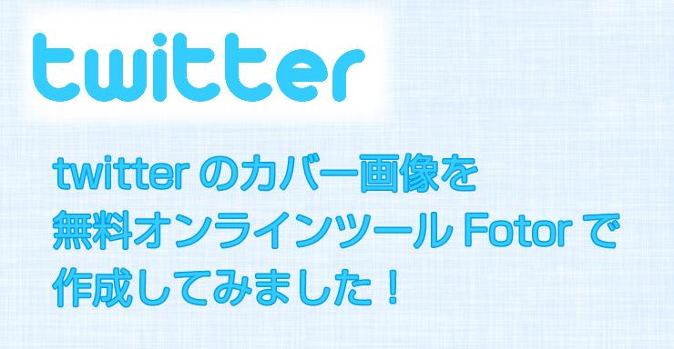 ツイッターのカバー画像を無料オンラインツールFotorで作成してみました!