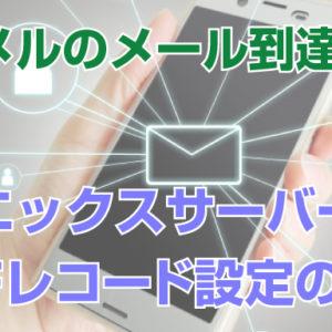 アスメルのメルマガはエックスサーバーのSPFレコード設定をしてメール到達率を上げよう!