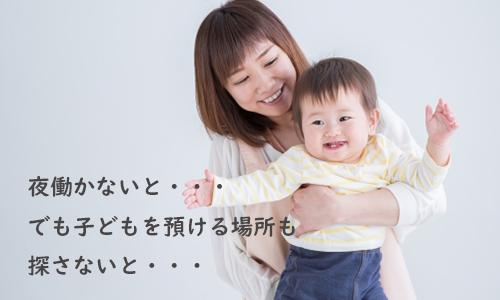 貯金なしシングルマザー